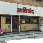 Ashirvad Hotel, Chitrashala Chowk, Pune - Popular for mutton thali
