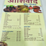 Menu at Ashirvad