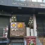 Shree Upahar Gruha, Pune